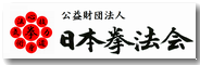 日本拳法会